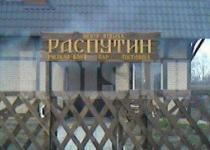 Сауна Распутин ул. Геофизиков, 29, Краснокамск